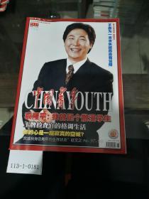 中国青年2002年第18期