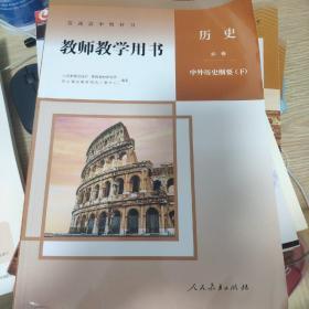 最新教师教学用书《中外历史纲要上、下》