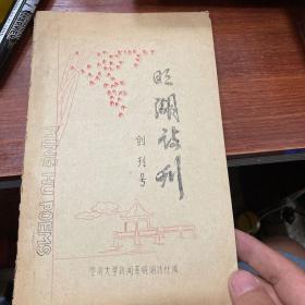 七十年代末,油印诗歌刊物 明湖诗刊 1--3期