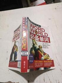 WORD WORLD 必背单词