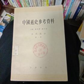 中国通史参考资料-古代部分第一册