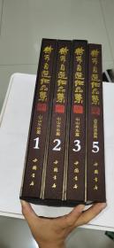 徐希自选作品辑    1、2、3、5合售