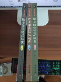欧美服饰精品藏典.欧美经典服饰欣赏制作 中国标准裁剪尺寸(上中下)