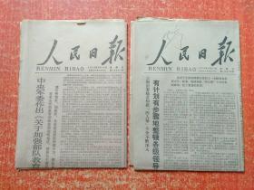 人民日报 1978年5月14日、5月31日 2张合售