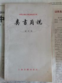 类书简说(中国古典文学基本知识丛书)