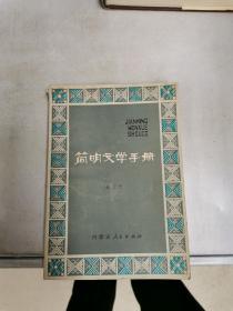 简明文学手册【满30包邮】