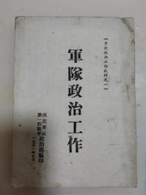 军队政治工作(1951年)