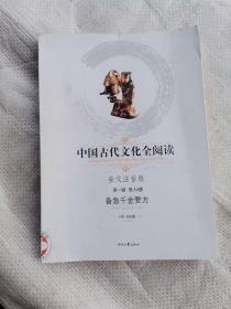 中国古代文化全阅读·备急千金要方(第一辑  第34册)(全文注音版)
