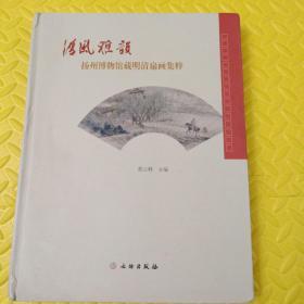 清风雅韵:扬州博物馆藏明清扇画集粹