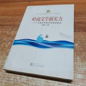 岭南文学新实力——广东青年作家创作现状研究