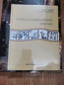 《中华人民共和国社会保险法》的理解与适用