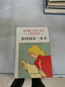 如何阅读一本书(精装)【满30包邮】