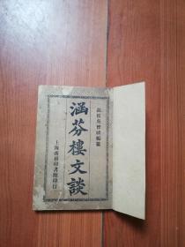 1913年(侯官 吴曾祺 编纂)涵芬楼文谈(全一册)