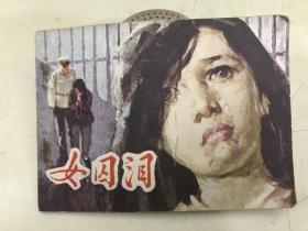 连环画:女囚泪
