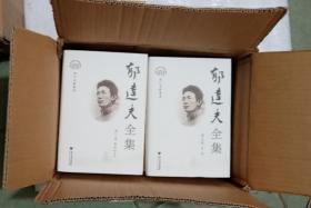 郁达夫全集(全12卷) 定价680元