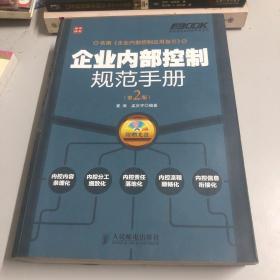 企业内部控制规范手册(第2版)附光盘