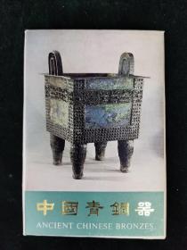(明信片)中国青铜器 第一集