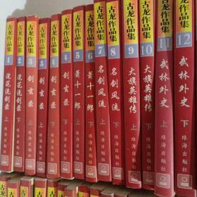 古龙作品集 全58 册