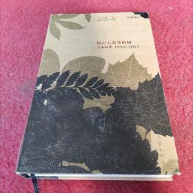 塔可夫斯基的树:王家新集1990—2013