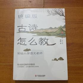 大夏书系·统编版古诗怎么教——写给小学语文老师