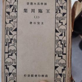 王临川集,上