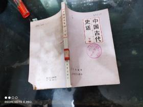 中国古代史话 下