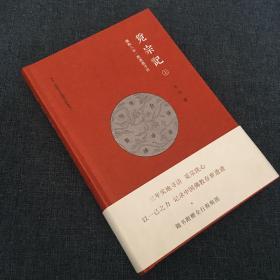 觅宗记:佛教八宗一派遗迹寻访
