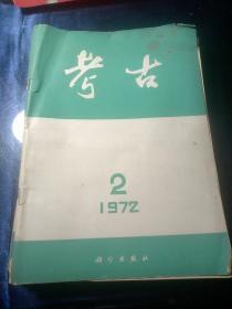 考古 1972年2,3,3,4,5(五册合售)