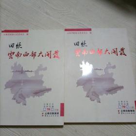 回忆云南西部大开发(上下册)——云南文史资料选辑第70辑