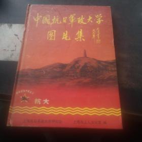 中国抗日军政大学图片集