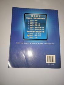 1+X职业技能鉴定考核指导手册:维修电工(第2版)(四级)