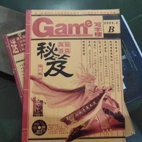 网络游戏秘笈2004年4月B 带光盘