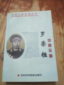 中国元帅罗荣桓