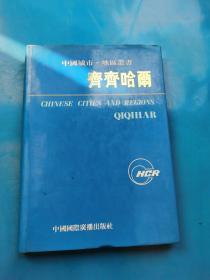 现货:中国城市.地区丛书:齐齐哈尔