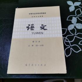 中等专业学校试用教材 各科专业通用 语文 修订本 上册(第一分册)