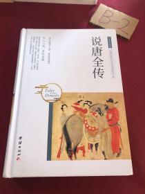 中华国学经典 说唐全传