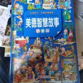 美德智慧故事(拼音版 超值彩图版)/少儿必读经典·悦读故事馆