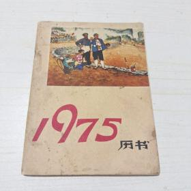1975历书