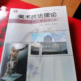 美术技法理论(透视,解剖)(第三版)