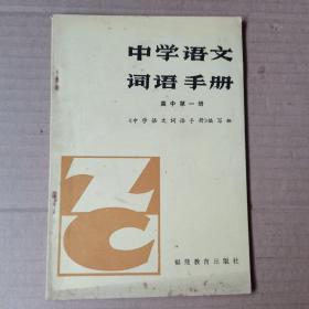 中学语文词语手册 高中第一册