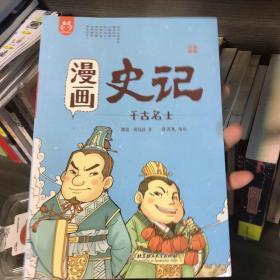 洋洋兔童书·漫画史记·千古名士