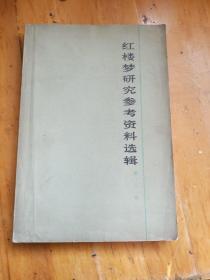 红楼梦研究参考资料选辑(第二辑)