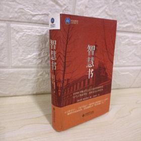 时光文库:智慧书