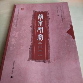 简帛研究2011