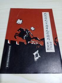 抗战胜利四十周年纶念特刊