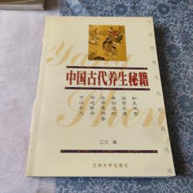 中国古代养生秘籍