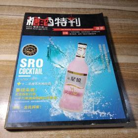 糖酒特刊2015年10月刊