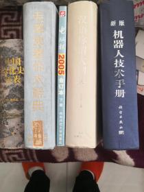 汉语称谓大词典 巨厚!