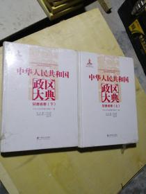 中华人民共和国政区大典 甘肃省卷(上下册)全新未拆封