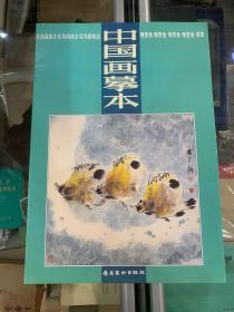 中国画摹本-花鸟画技法(4)-观赏鱼